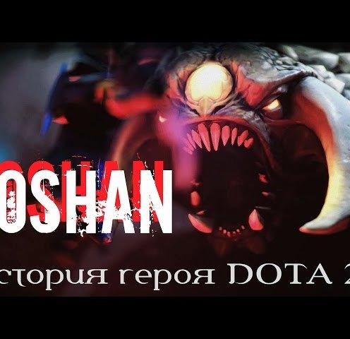 История героев Dota 2 - Roshan