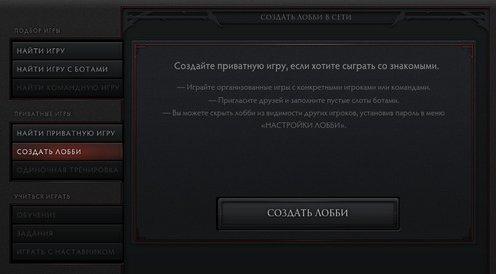 Закрытая игра Dota 2